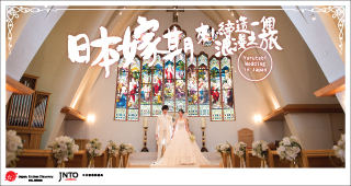 Okinawa Wedding